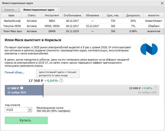 webQUIK_7.3.png