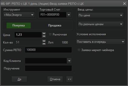 repo-order-ru.png
